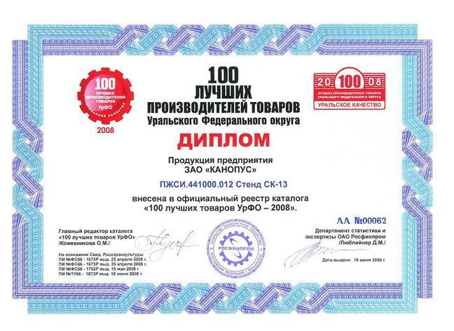 Наши достижения Канопус диплом 100 лучших Стенд СК 13